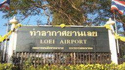 Sân bay Loei