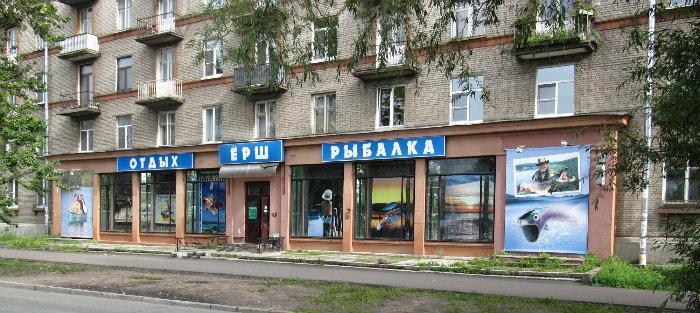 магазин рыболов дыбенко