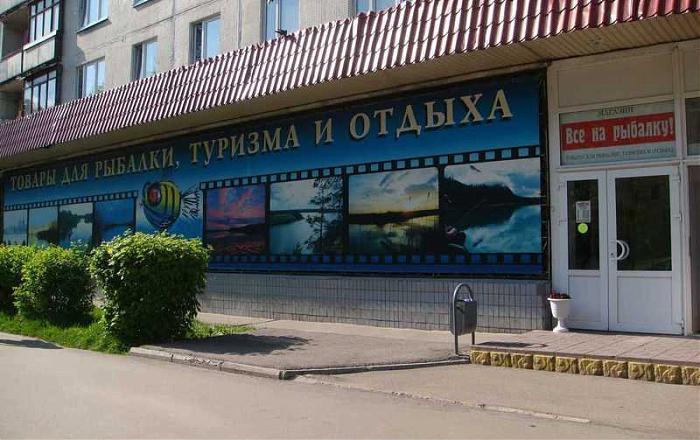 магазины для рыбалки воронеж адреса