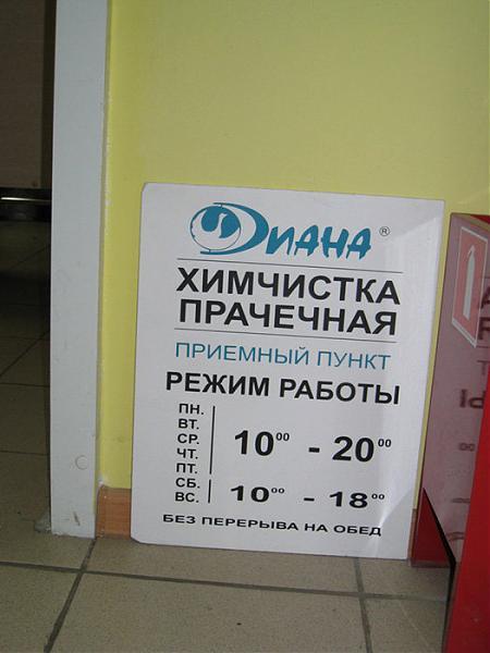 Приемные пункты химчистки Аист в Москве адреса химчисток