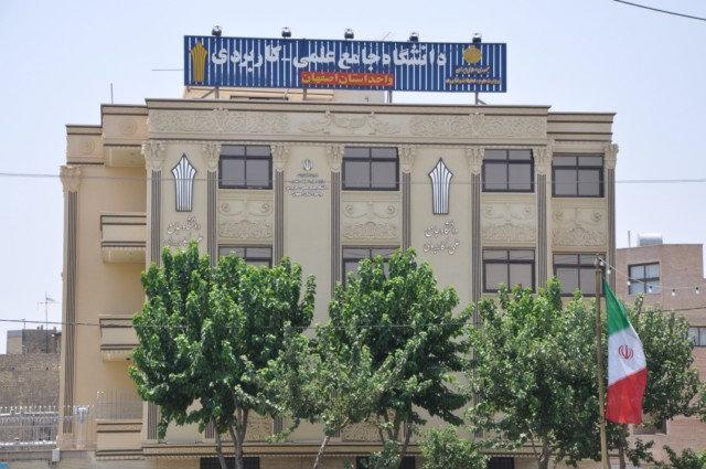 کاربردی علمی اصفهان