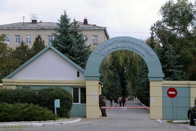 Врачи калининградской областной больницы