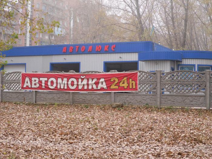 aвтолюкс донецк: