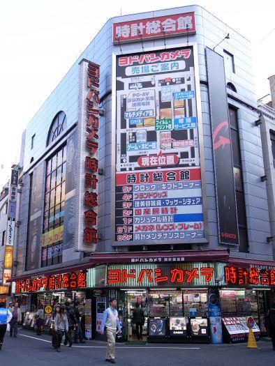 ヨドバシカメラ新宿西口本店の時計総合館 宝石類 …