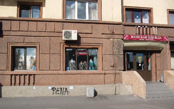 Магазины Женской Одежды В Санкт Петербурге