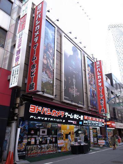 ヨドバシ.com - 新宿西口本店