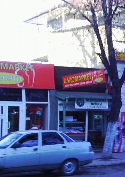 Магазины рыбалки город ставрополь