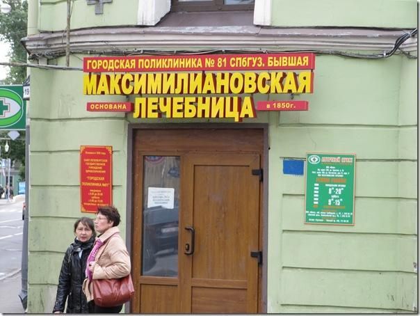 Воронеж частные клиники отзывы