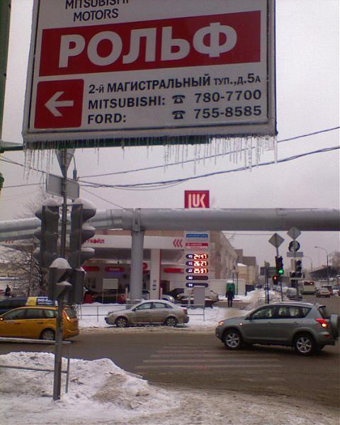 Карта дороги Ногинск и Руза.