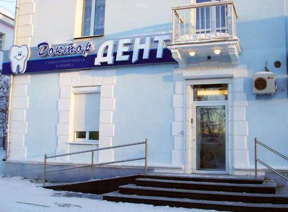 Медицинский центр на коваленко саранск