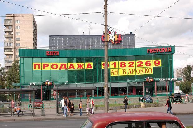 kazino-na-prospekte-slavi