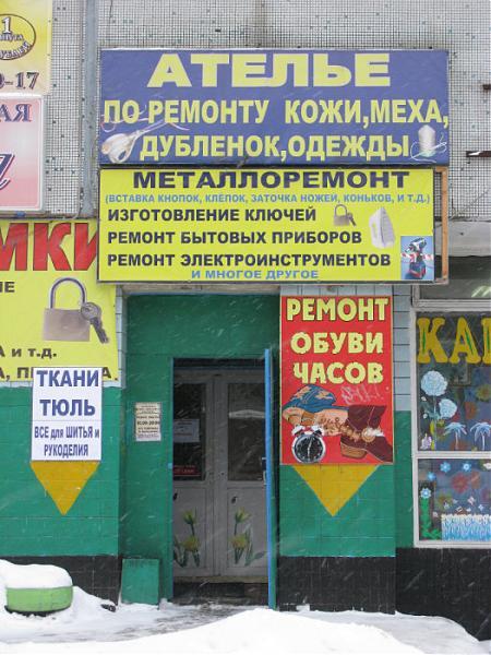Ателье По Пошиву Одежды Москва