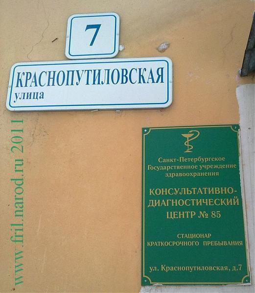Телефон 59 больницы москвы