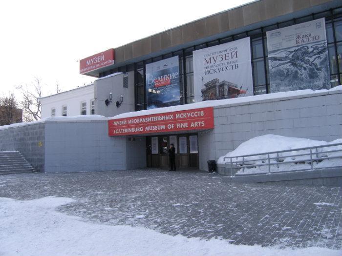 музей изобразительных искусств екатеринбург фото: