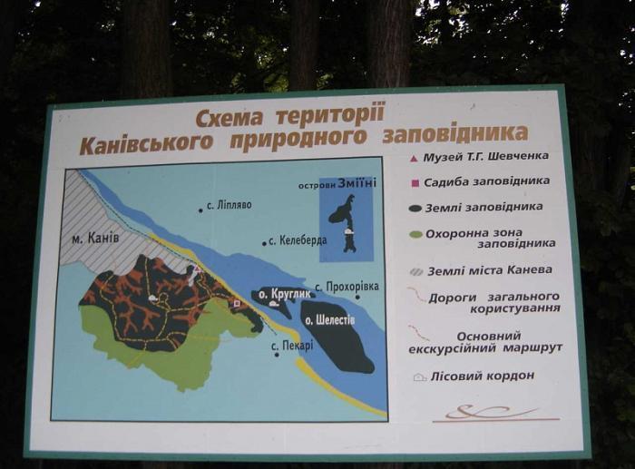 Канівський природний заповідник