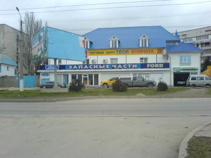 автомагазин ford в севастополе