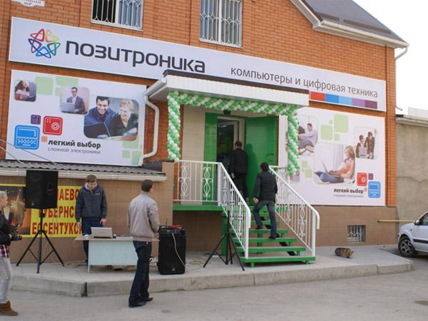 Магазин компьютерной техники «Позитроника» - Черкесск 50e50e34da7