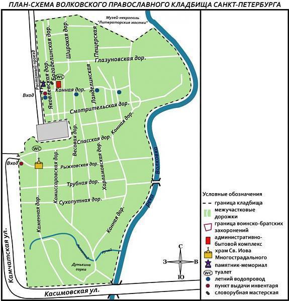 Схема Волковского православного кладбища.