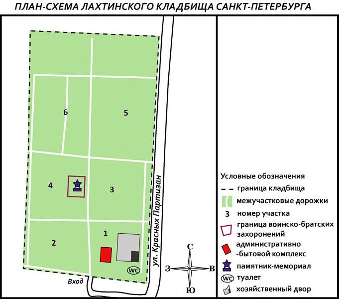 Схема Лахтинское кладбище.