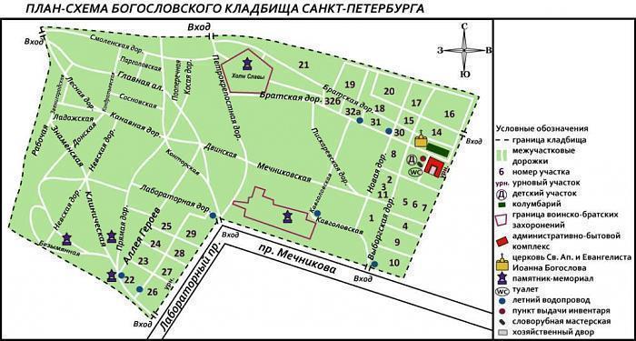 Схема Богословского кладбища.