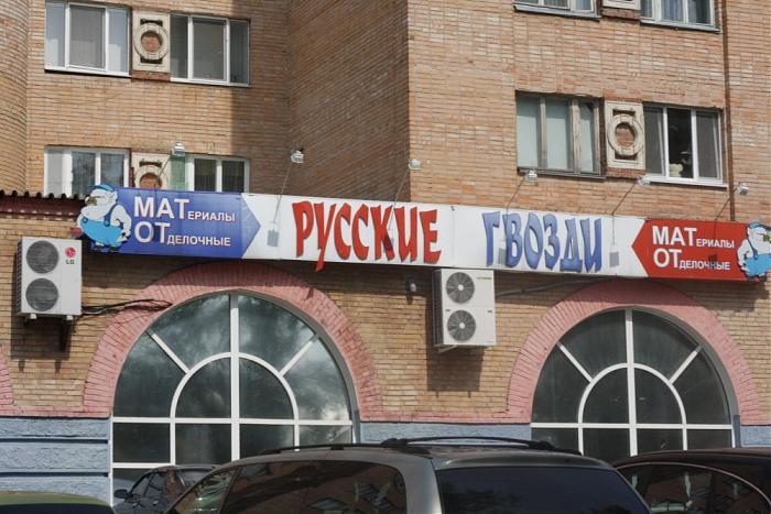 Магазин Русские Гвозди Калуга Каталог Товаров