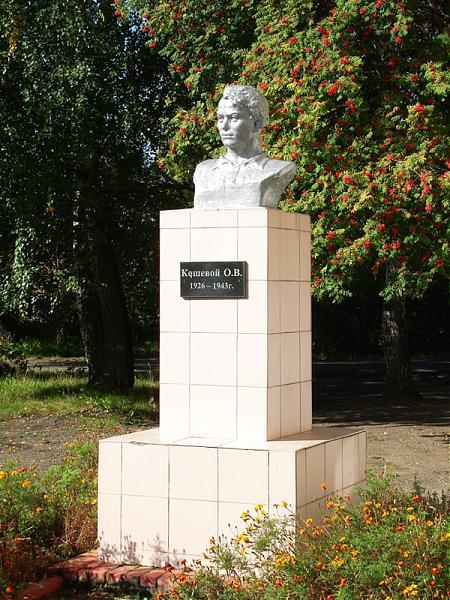 Бюст Олега Кошевого в городе Заволжье