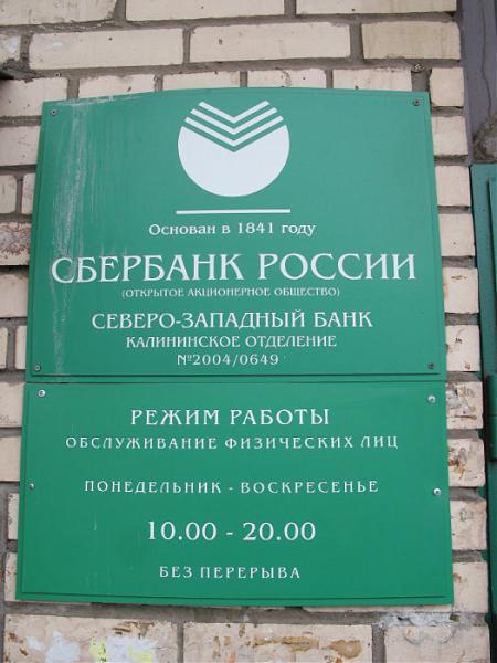магазин термобелья банк санкт-петербург гатчинский филиал режим работы марку термобелья выбрать
