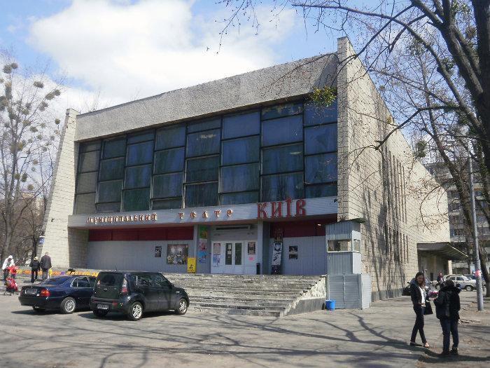 театр Киев