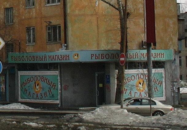 магазины рыболов в екатеринбурге