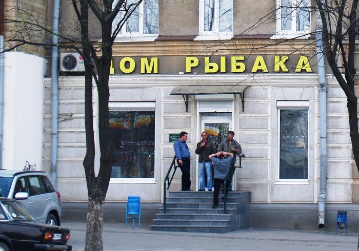 магазин рыбак в харькове