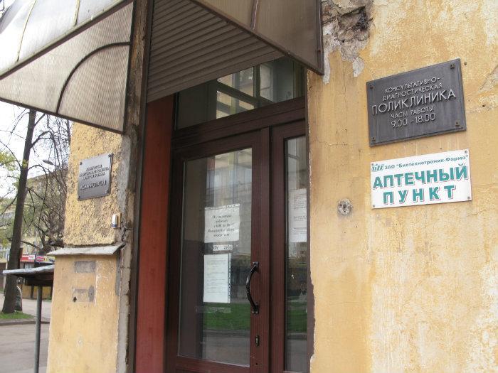 10 поликлиника проезд москва