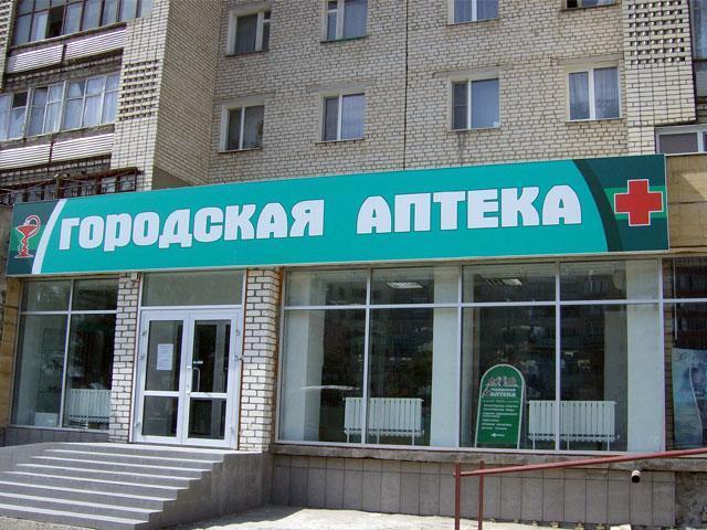 Аптека 250 ставрополь мира график