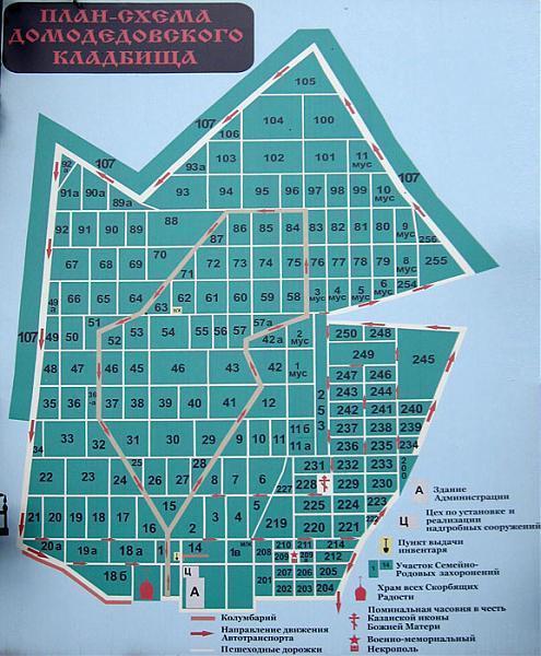 Домодедовское кладбище Цифрами обозначены номера участков.