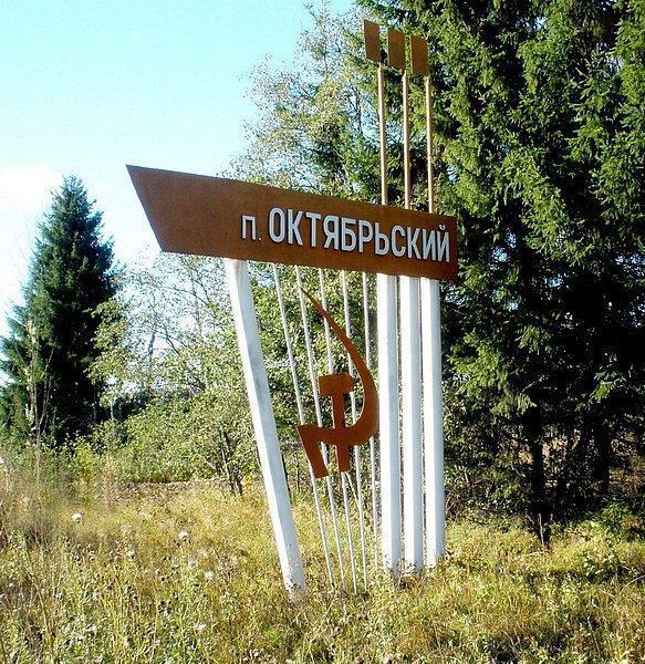 Область архангельская устьянский район знакомства октябрьский