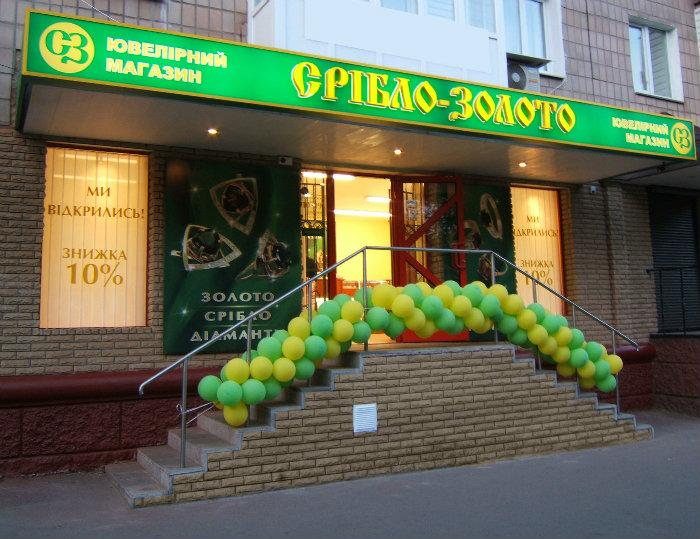 bd735f410ff6 Ювелирный магазин «Серебро-золото» - Чернигов