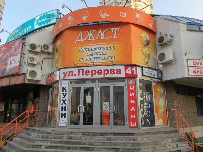Эльдорадо магазин техники и электроники, адреса и телефоны в Москве, каталог товаров, акции и спецпредложения