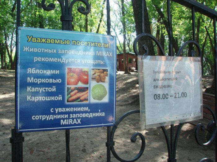 """мини-зоопарк (заповедник) """"Миракс"""" (м.""""Юго-Западная"""", 10 мин.)"""