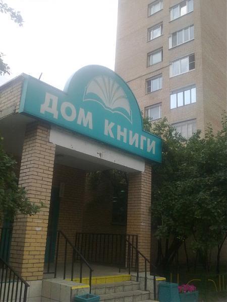 Дом книги на Бауманской: