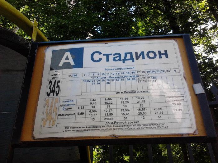 вспомогательные лабораторные маршрутка 326 от красногорска до химок расписание Краснодара набирают