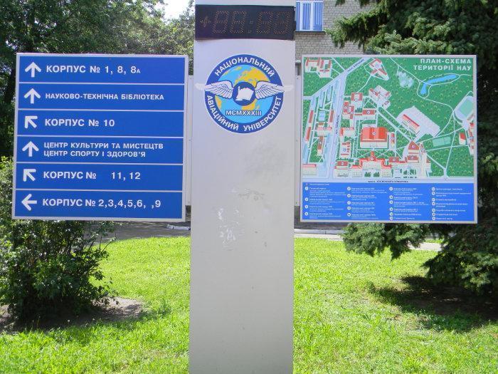 Університет університетське
