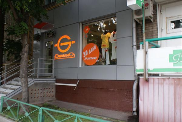 Магазин одежды «Джилио» (Москва
