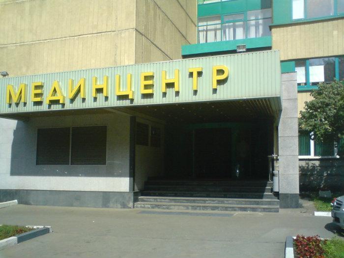 1 поликлиника в п-камчатском