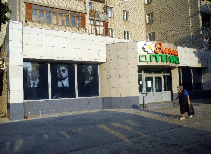 "Салон оптики ""Эльма-Оптика"" - Электросталь"