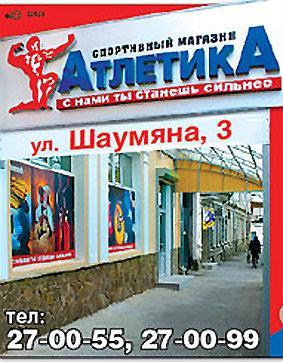 Ставропольская городская сеть спортивных магазинов «АТЛЕТИКА ... 7519e6eb1db