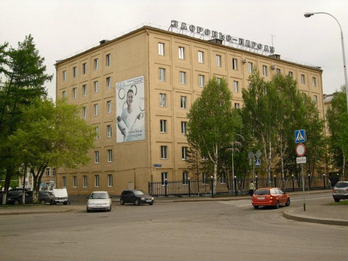 Медицинский центр фамилия арамиль