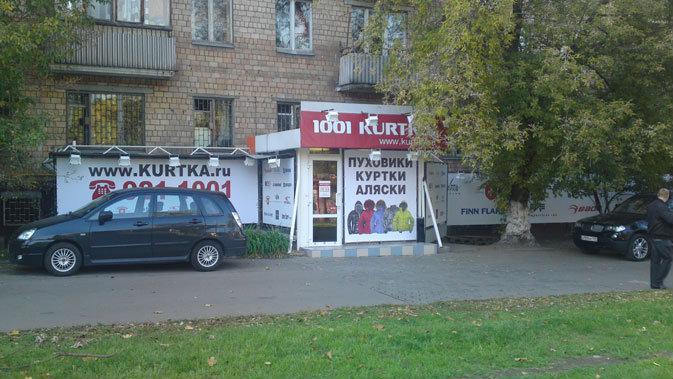 Адреса магазинов куртки