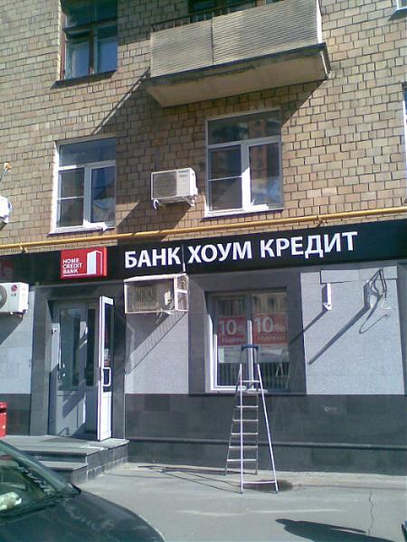 Хоум кредит банк подольск