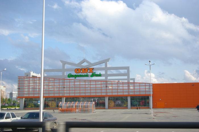 гипермаркет оби екатеринбург: