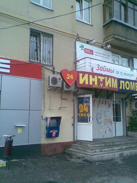 lenineradseoe-shosse-magazin-intim