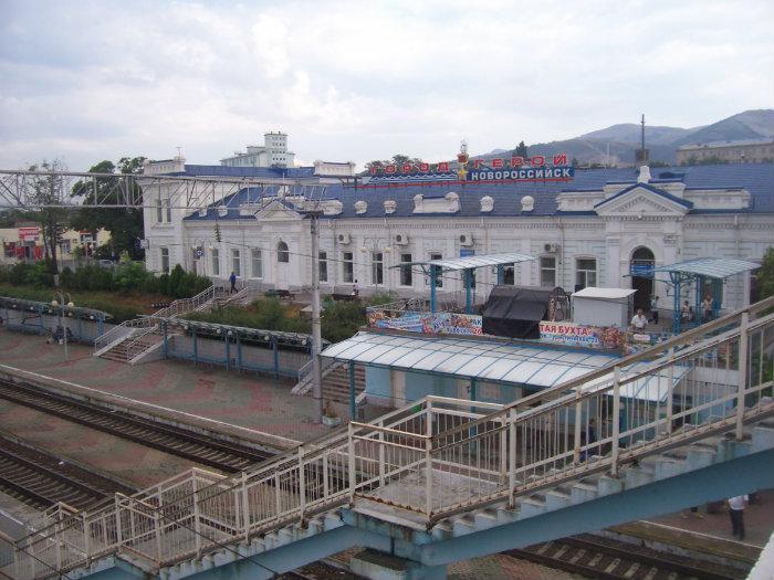 Железнодорожный вокзал станции Новороссийск - Новороссийск